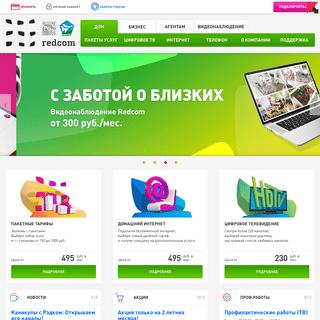 ArchiveBay.com - redcom.ru - Интернет, ТВ, телефон и другие услуги связи в Хабаровске, Тополево, Бер