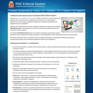 Издательская платформа RAE Editorial System