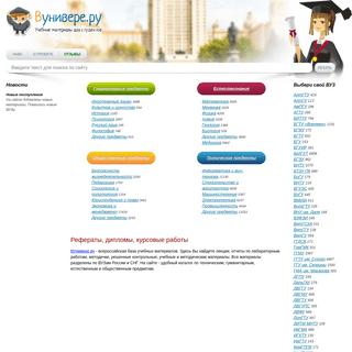 ArchiveBay.com - vunivere.ru - Рефераты, курсовые, дипломные работы, шпаргалки, конспекты и другие уч