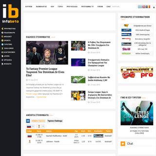 Infobeto - Πλήρες portal για στοίχημα και προγνωστικά