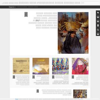 ArchiveBay.com - bahrainanthropology.blogspot.com - مجلة الموروث الشعبي الالكترونية - مملكة البحرين