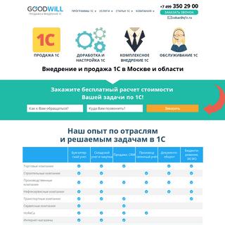 Продажа 1С в Москве - программы 1С по минимальной цене