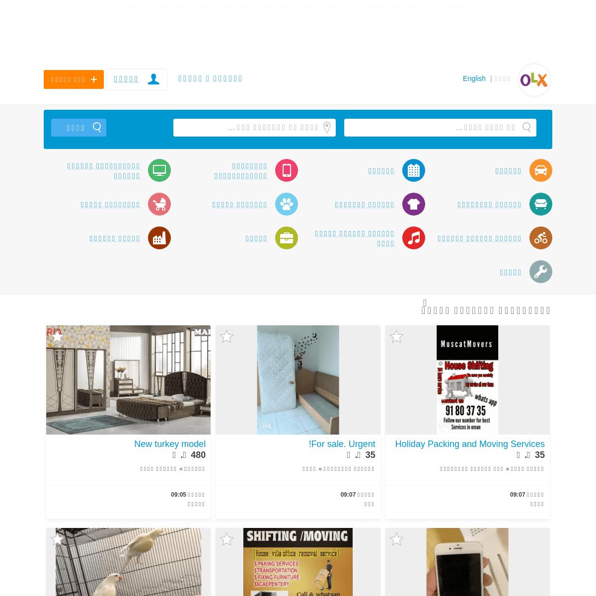 ArchiveBay.com - olx.com.om - أوليكس - بيع واشتر ببلاش من أي مكان في عُمان على موقع أوليكس للإعلانات �