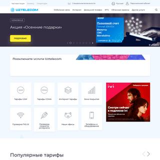 Uztelecom — Национальный оператор - Uztelecom.uz