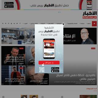 الأخبار- جريدة إلكترونية مغربية مستقلة - الأخبار جريدة إلكترونية مغرب�