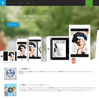 電子カタログ簡単作成≪ebook5≫一番選ばれているHTML5の電子カタログ