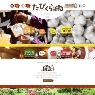 【たびくら】旅の蔵七戸ネットモール - 七戸町観光情報サイト