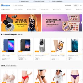 Pandao — интернет-магазин товаров из Китая с бесплатной доставкой.