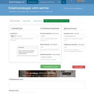 Компоновщик utm-меток — генератор utm меток для Яндекс Директ и Google Adwords