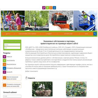 ArchiveBay.com - zhkh54.ru - УПРАВЛЯЮЩИЕ ОРГАНИЗАЦИИ ЖИЛИЩНО-КОММУНАЛЬНОГО ХОЗЯЙСТВА