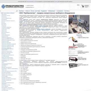 ООО -Приборэлектро- - продажа измерительных приборов и оборудования