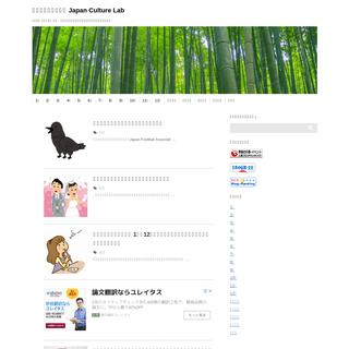 ArchiveBay.com - jpnculture.net - 日本文化研究ブログ - Japan Culture Lab