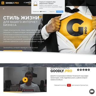 GOODLY.PRO - Новый стиль для вашего интернет бизнеса