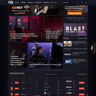 Киберспорт на CQ.RU 🎮 новости, матчи, стримы, турниры и аналитика мира к�