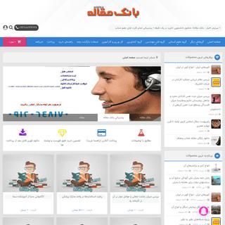 دانلود مقاله فارسی-بانک مقاله