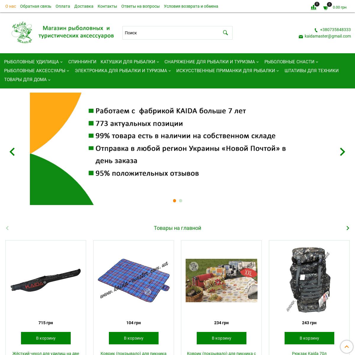 ArchiveBay.com - kaida-master.com.ua - Магазин рыболовных и туристических аксессуаров