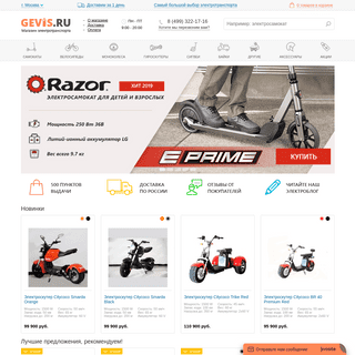 ArchiveBay.com - gevis.ru - Интернет-магазин электротранспорта Gevis.ru- электросамокаты, сигвеи, ги�