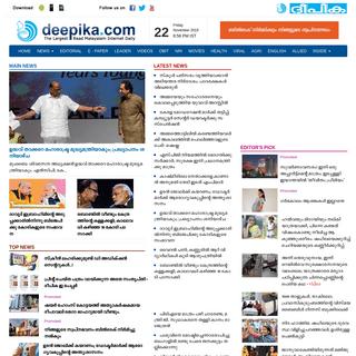 Deepika.com - Malayalam News,Latest Malayalam News,Kerala News,Malayalam online news