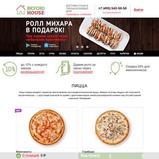 ArchiveBay.com - vkusnohouse.ru - ВкусноХаус- доставка пиццы, роллов, бургеров и другой вкусной еды в ра�