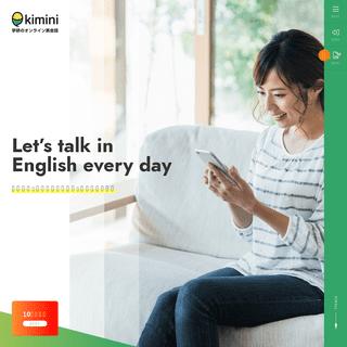 学研のKiminiオンライン英会話-スカイプのいらない英語学習サービス