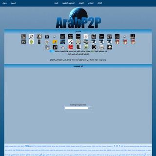 التراكر المفتوح مصدرك للتورنت العربي ArabP2P