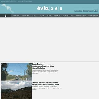EVIA365