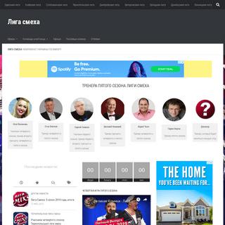 Лига смеха - неофициальный сайт чемпионата Украины по юмору