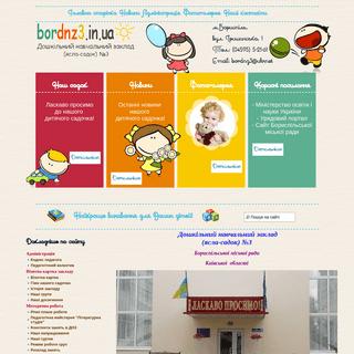 Дошкільний навчальний заклад №3 - ДНЗ №3