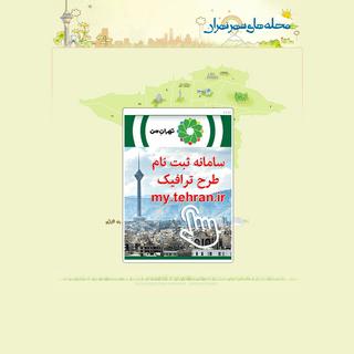 پرتال محله های شهر تهران - محله های شهر تهران