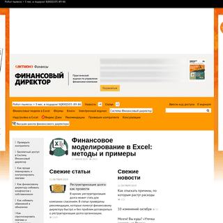Практический журнал по управлению финансами Финансовый Директор