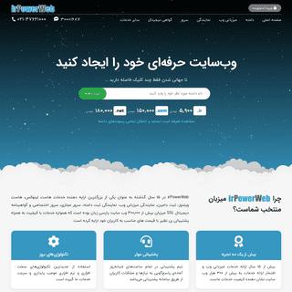 ArchiveBay.com - irpowerweb.com - irPowerWeb - میزبان مطمئن خدمات مبتنی بر وب شما