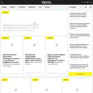 Clickchain.ru - журнал о криптовалютах, блокчейн, современных технологиях