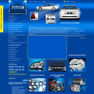 ArchiveBay.com - allhella.ru - Альтернативная оптика, ксеноновые фары hella, специализированный магаз�