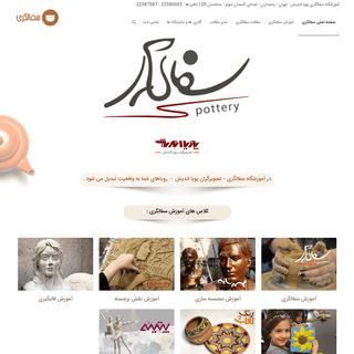 آموزشگاه سفالگری پویا اندیش - آموزش سفالگری - کارگاه سفالگری در تهران -