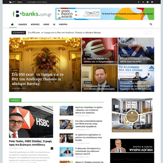 banks.com.gr - intelligence, not just news