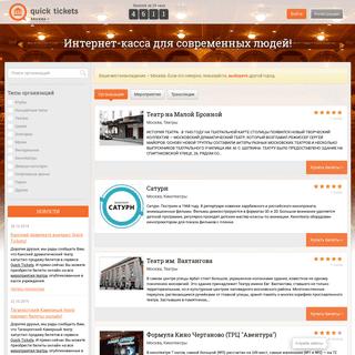 QuickTickets.ru — интернет-касса для современных людей!