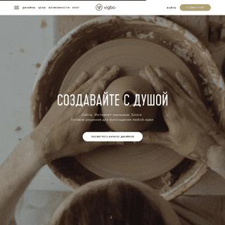Vigbo — конструктор сайтов, интернет-магазинов и блогов