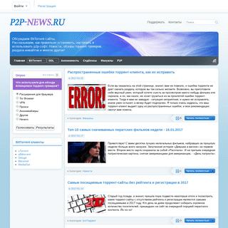 ArchiveBay.com - p2p-news.ru - P2P-News