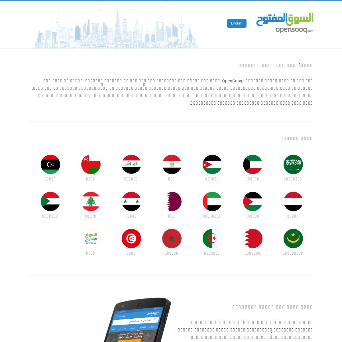 السوق المفتوح - اعلانات مبوبة في بلدك - سيارات - عقارات - وظائف - موبايلا�