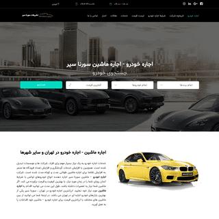 ArchiveBay.com - ejarekhodrosorena.com - اجاره خودرو - اجاره ماشین - اجاره خودرو تهران