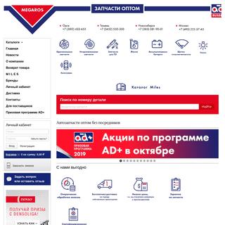 ArchiveBay.com - megaros.ru - Купить автозапчасти (запчасти) оптом без посредников для иномарок от �