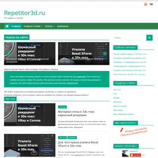 Repetitor3d.ru - 3d графика и дизайн