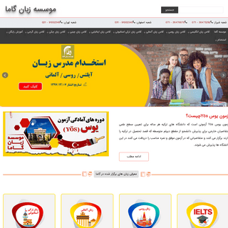بهترین آموزشگاه زبان تهران شیراز یاسوج اصفهان - آیلتس تهران - موسسه گام