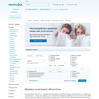 Матрасы в Москве от 3063₽ — купить недорого в интернет-магазине МногоС�