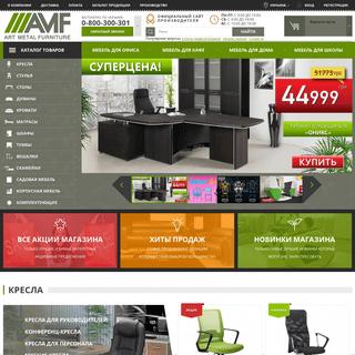 Интернет-магазин мебели ---AMF - купить мебель в Киеве, Днепре - AMF Украина