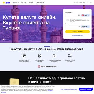 Tavex – Обмен на валута и търговия с инвестиционно злато и сребро