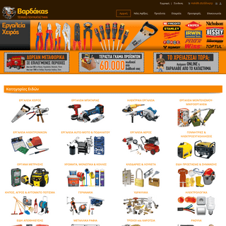 Βαρδάκας Τεχνικό Πολυκατάστημα - Εργαλεία - Βιομηχανικές Ρόδες - Ράφια