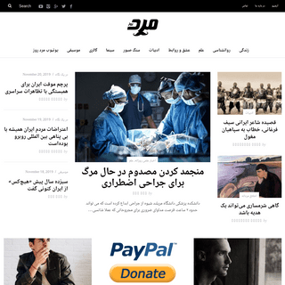 Home - مرد روز Iranian men magazine discussing social and cultural trends