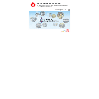 香 港 特 別 行 政 區 政 府 - 入 境 事 務 處