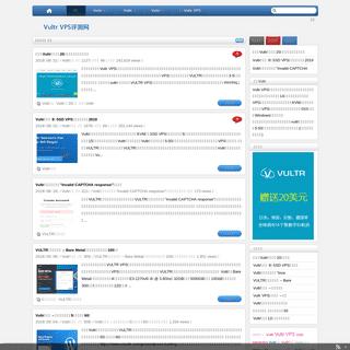 Vultr中文网_Vultr 优惠码,Vultr VPS速度